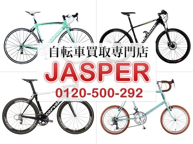 東京自転車買取ショップ・JASPER ...