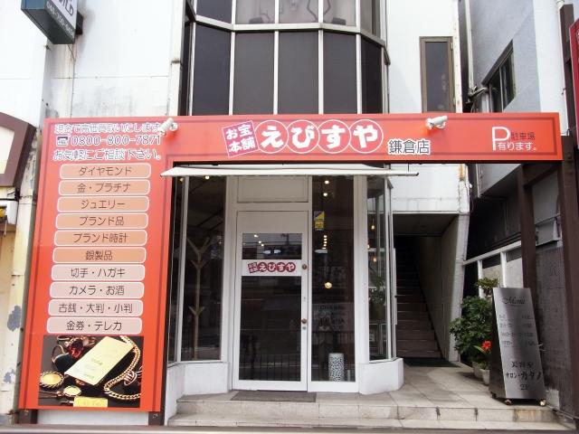「お宝本舗えびすや 鎌倉店」の画像検索結果