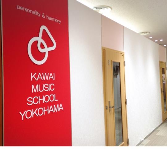 カワイミュージックスクール MS横浜
