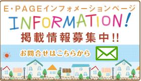 E・PAGEインフォメーションページ 掲載情報募集中!
