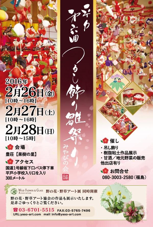 2016_hinamatsuri
