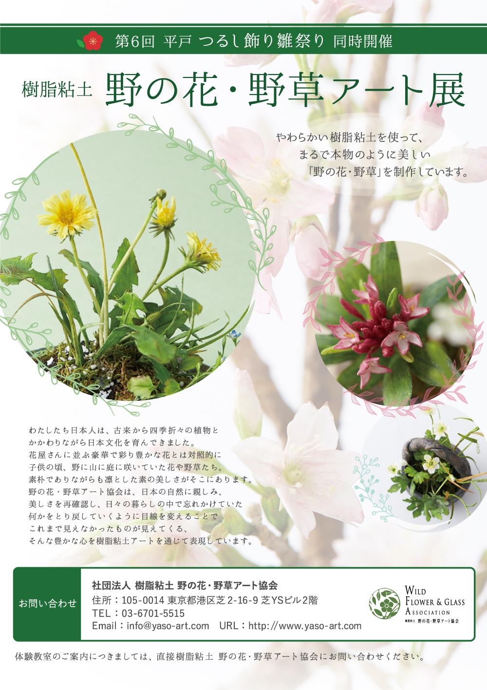 樹脂粘土野の花・野草アート展
