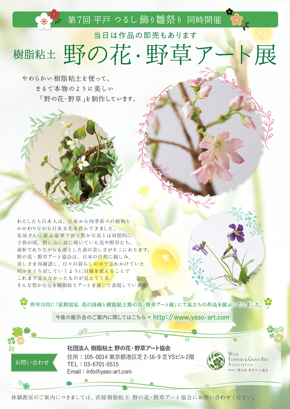 2_野の花・野草アート展