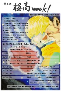桜高weekポスター修正版 2